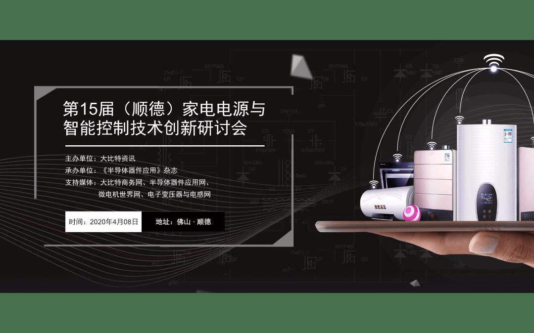 2020第15届(顺德)家电电源与智能控制技术创新研讨会