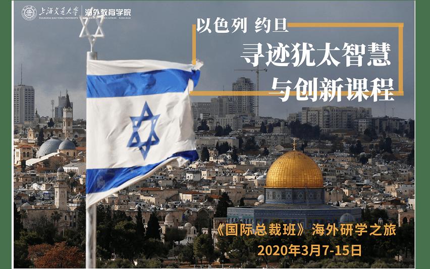 2020海外研学:以色列约旦寻迹犹太智慧与创新课程
