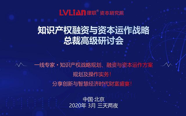 2020知识产权融资与资本运作战略总裁高级研讨会(北京)