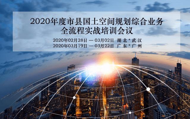2020年度市县国土空间规划综合业务全流程实战培训会议(2月武汉班)