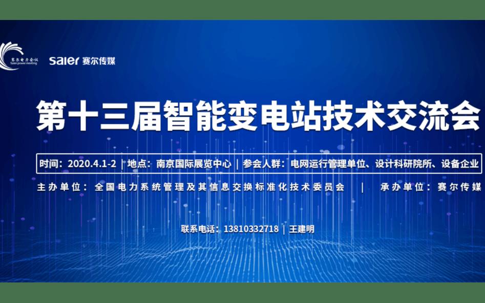 2020第十三届智能变电站技术应用论坛(南京)