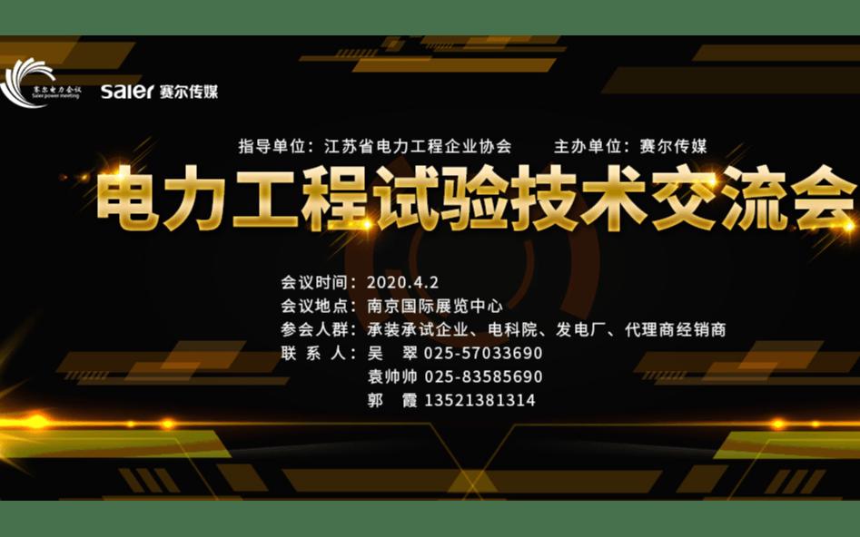 2020电力工程试验技术交流会(南京)