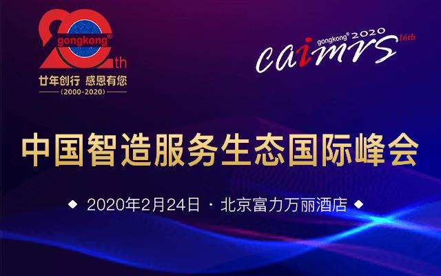 2020中国智造服务生态国际峰会(北京)