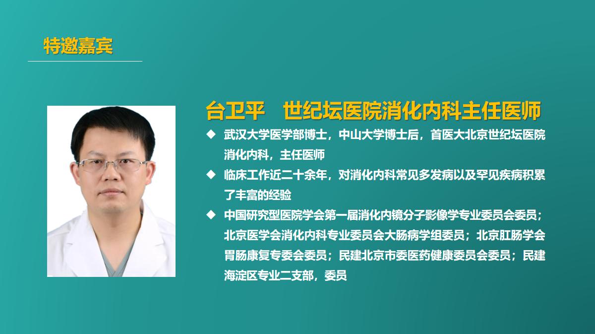 2020【理实健道】智能医疗器械高端研讨会(第二期)