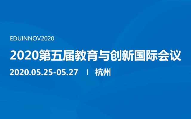 2020第五届教育与创新国际会议(杭州)