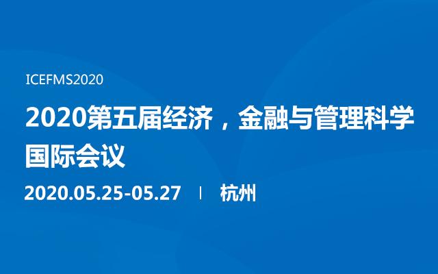 2020第五届经济,金融与管理科学国际会议(杭州)