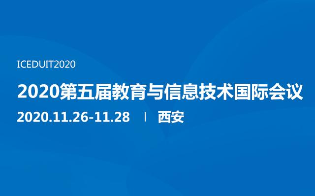 2020第五届教育与信息技术国际会议(西安)