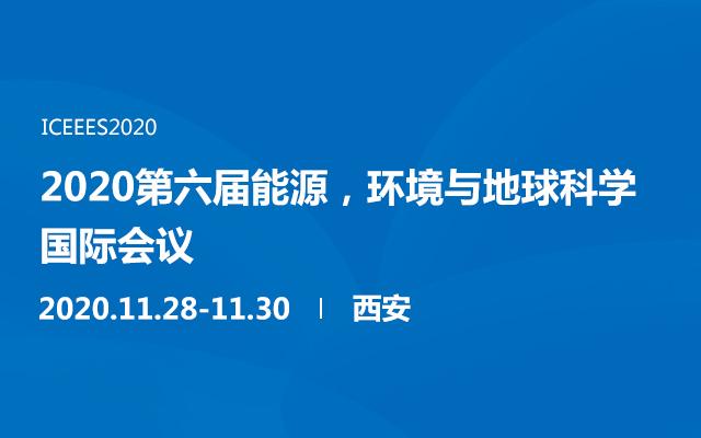 2020第六届能源,环境与地球科学国际会议(西安)
