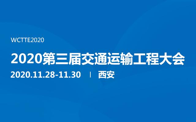 2020第三届交通运输工程大会(西安)