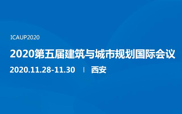 2020第五届建筑与城市规划国际会议(西安)