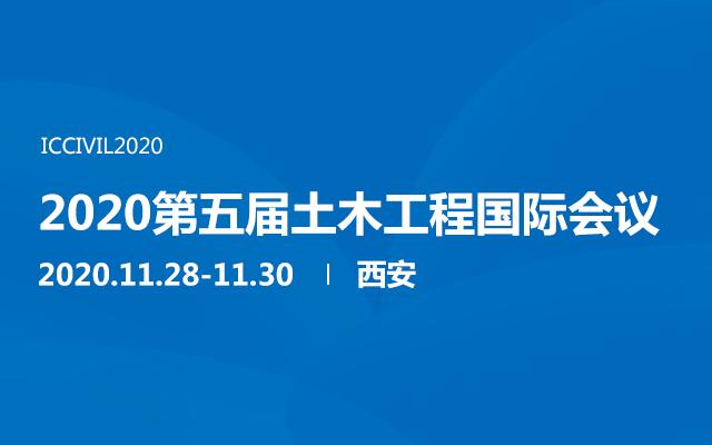 2020第五届土木工程国际会议(西安)