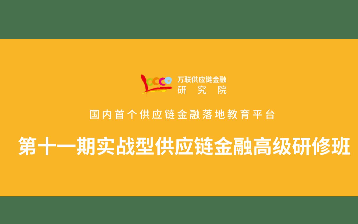 2020供应链金融团队特训营——产互平台构建与运营专题(深圳办)