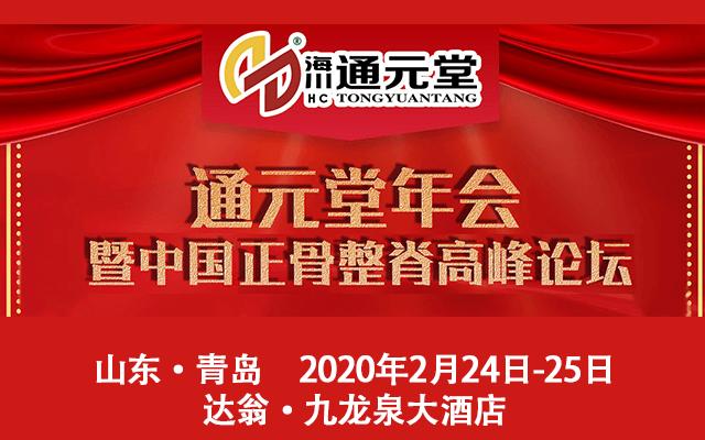 2020中国正骨整脊高峰论坛暨海川·通元堂年会(青岛)