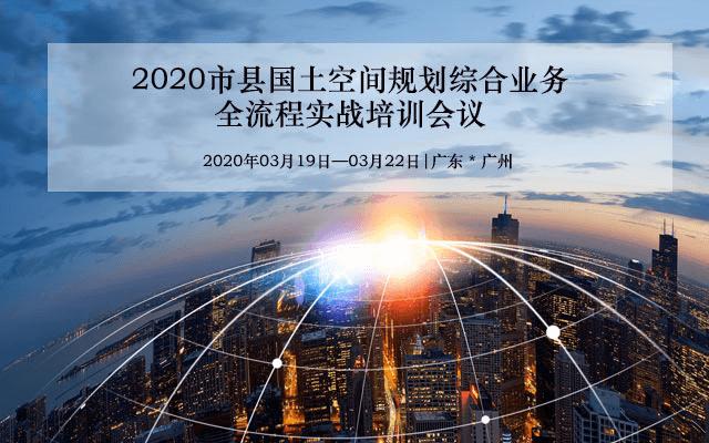 2020年度市县国土空间规划综合业务全流程实战培训会议(3月广州班)