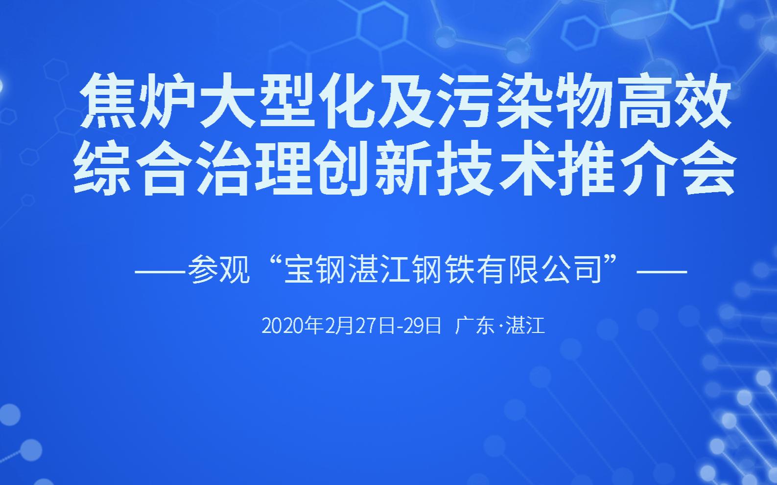 2020焦炉大型化及污染物高效综合治理创新技术推介会(湛江)