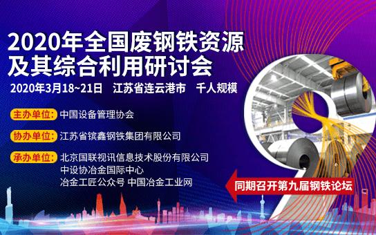 2020年全国废钢铁资源及其综合利用研讨会(连云港)