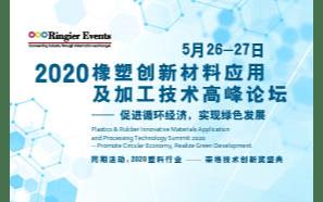 2020橡塑创新材料应用及加工技术高峰论坛(上海)