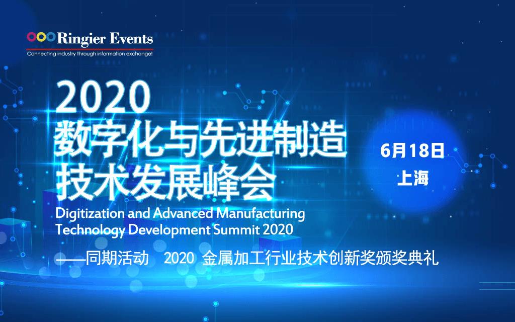 2020数字化与先进制造技术发展峰会(上海)