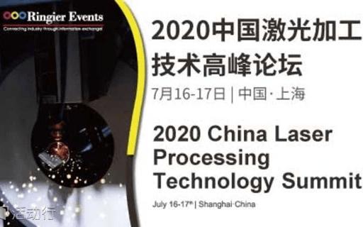 2020中国激光加工技术高峰论坛(上海)