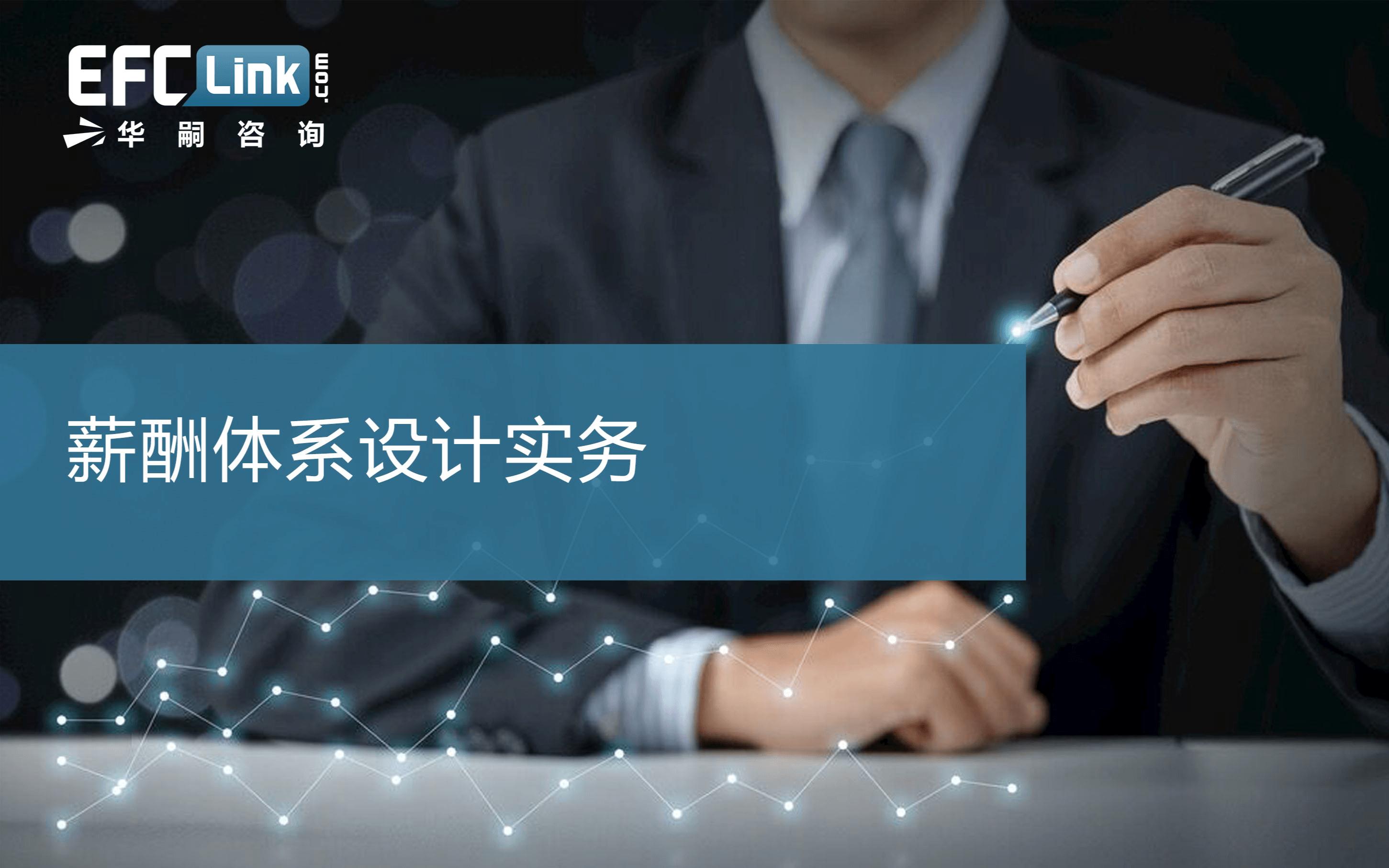 2020薪酬体系设计实务(深圳-7月22日)