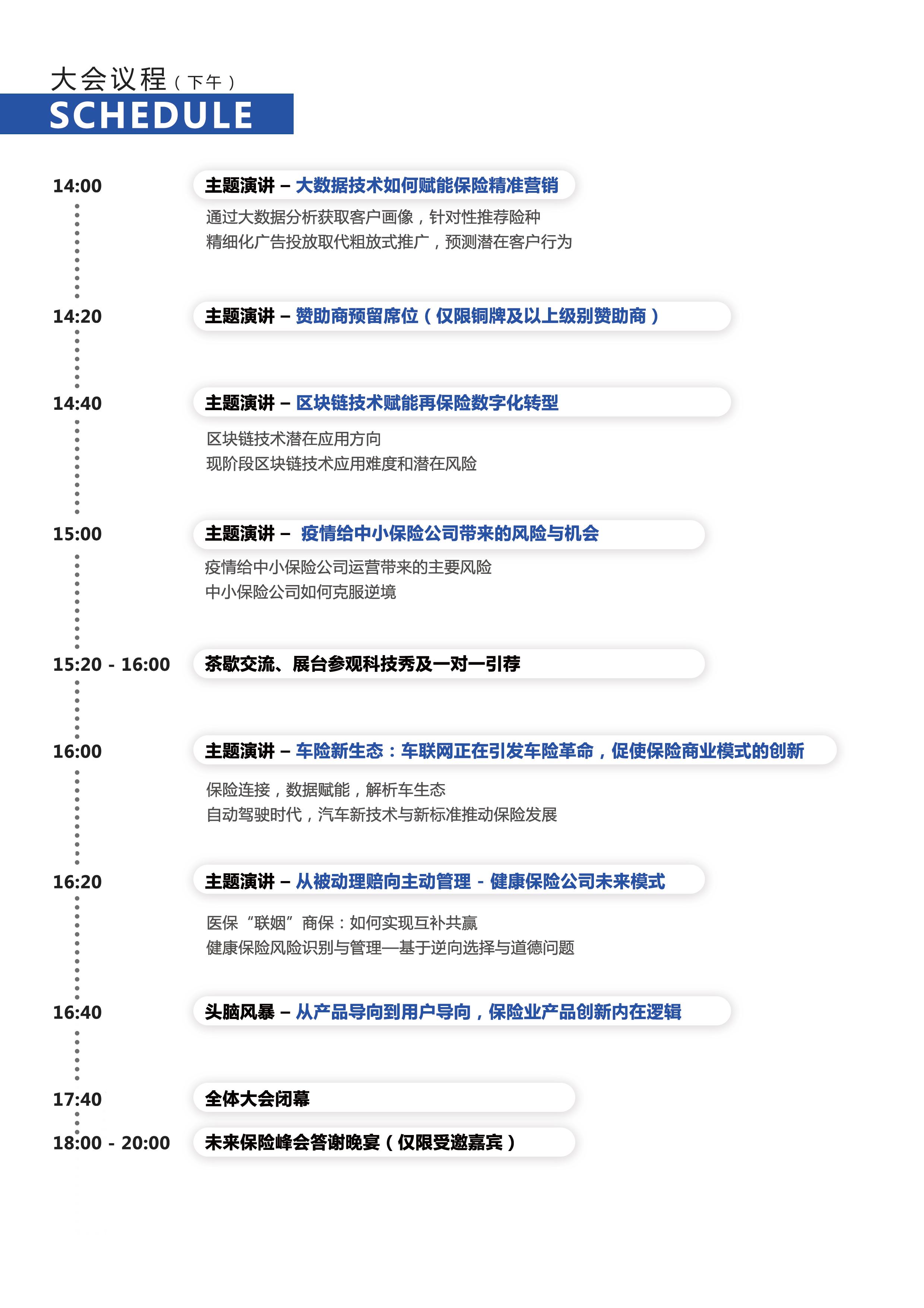 2020第七届INSURFUTURE未来保险峰会(深圳)