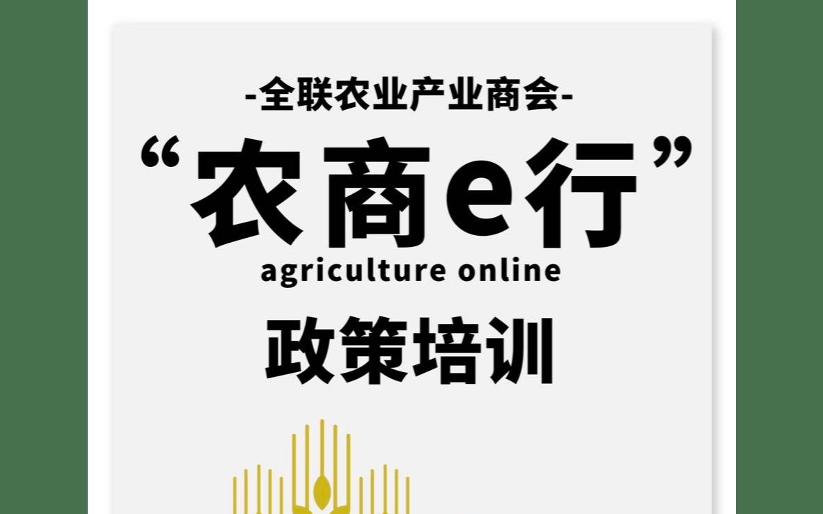 2020年农商e行政策培训第一期
