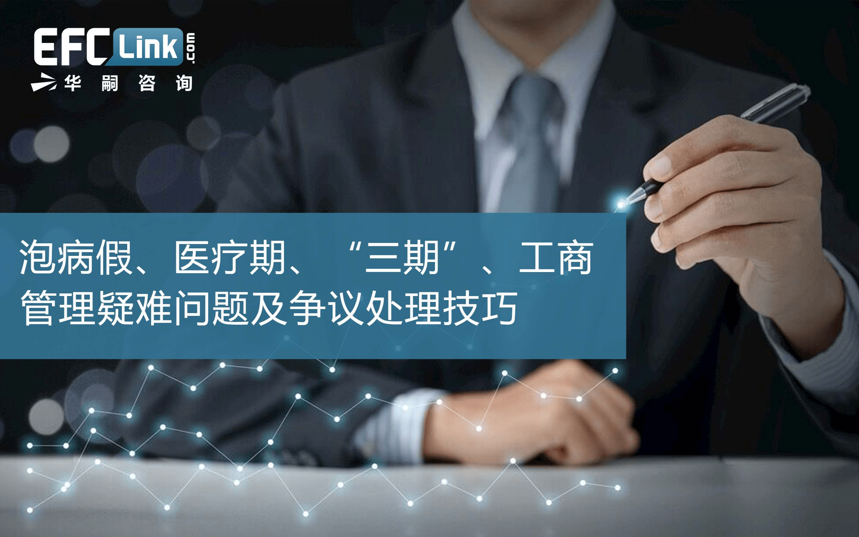 """2020泡病假、医疗期、""""三期""""、工伤管理疑难问题及争议处理技巧(北京-7月16日)"""