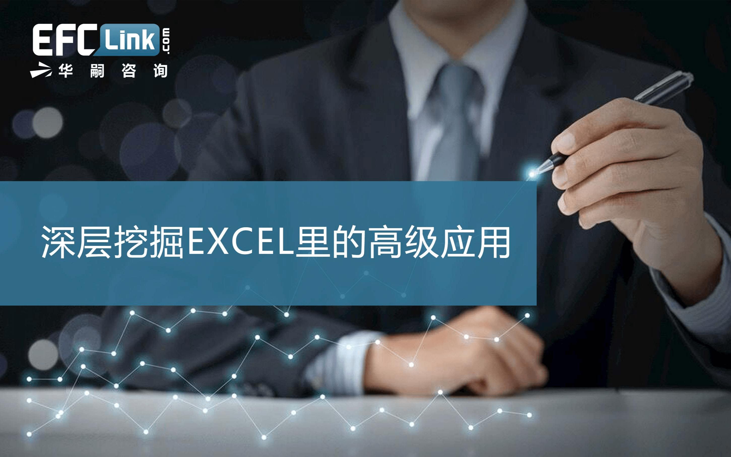 2020深层挖掘EXCEL里的高级应用(广州-7月16日)