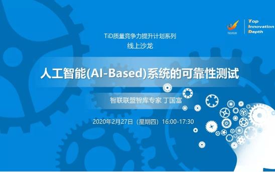 2020TiD系列线上沙龙 | 人工智能(AI-Based)系统的可靠性测试