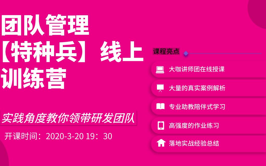 2020团队管理【特种兵】线上训练营