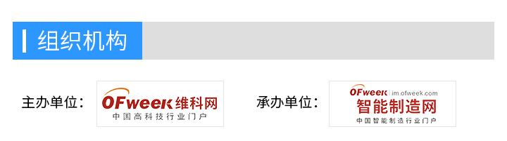 OFweek 2020中国智能制造在线论坛