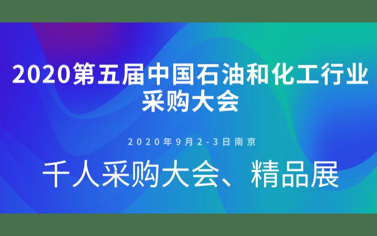 2020第五届中国石油和化工行业千人采购大会暨精品展