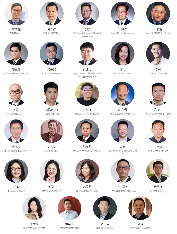 BioCon2020第七届国际生物药大会(上海)