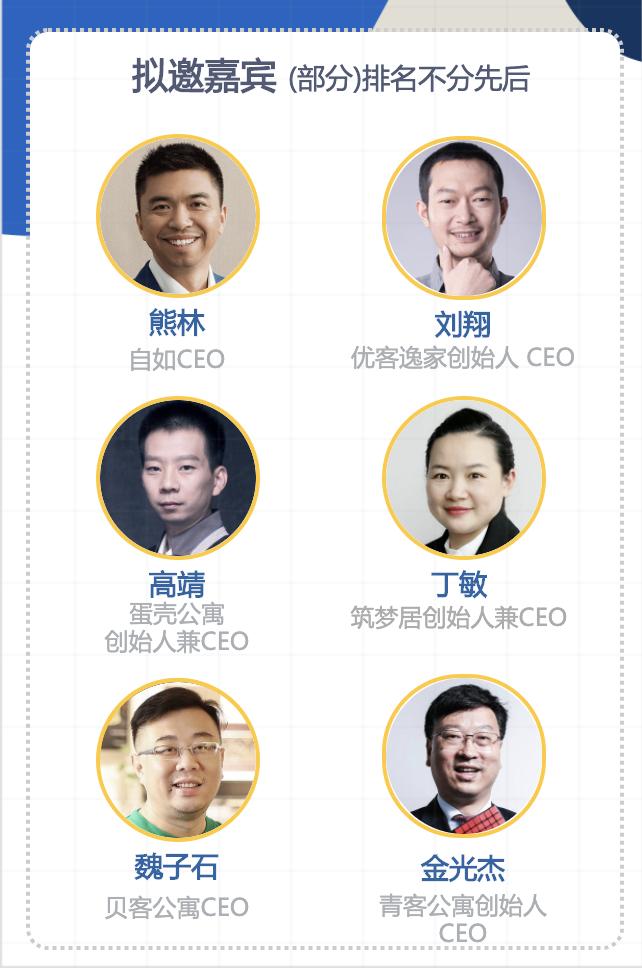 中国租赁地产 MBI 颁奖盛典暨高峰论坛(2019-2020)