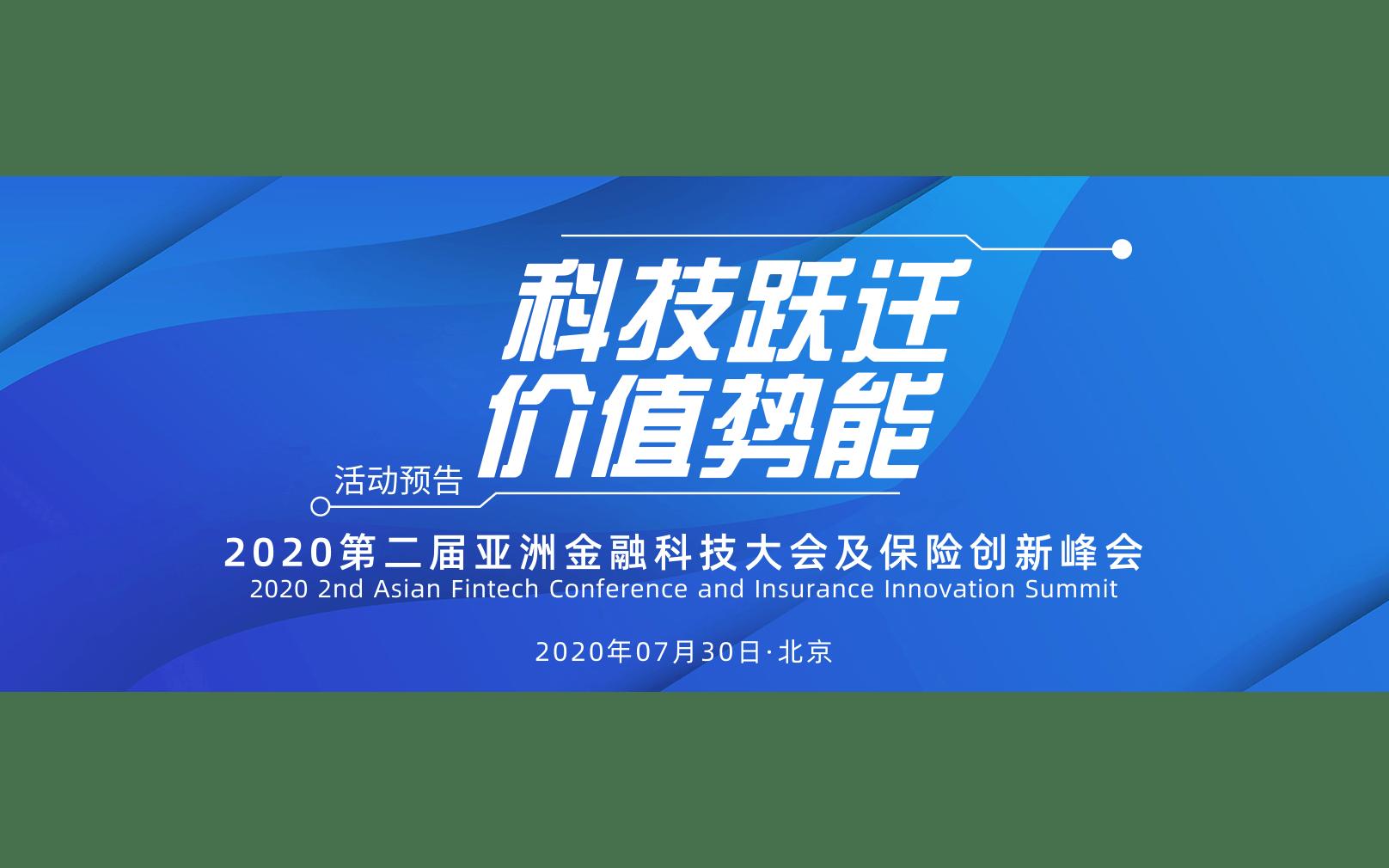 2020亚洲金融科技大会暨保险创新峰会(北京)
