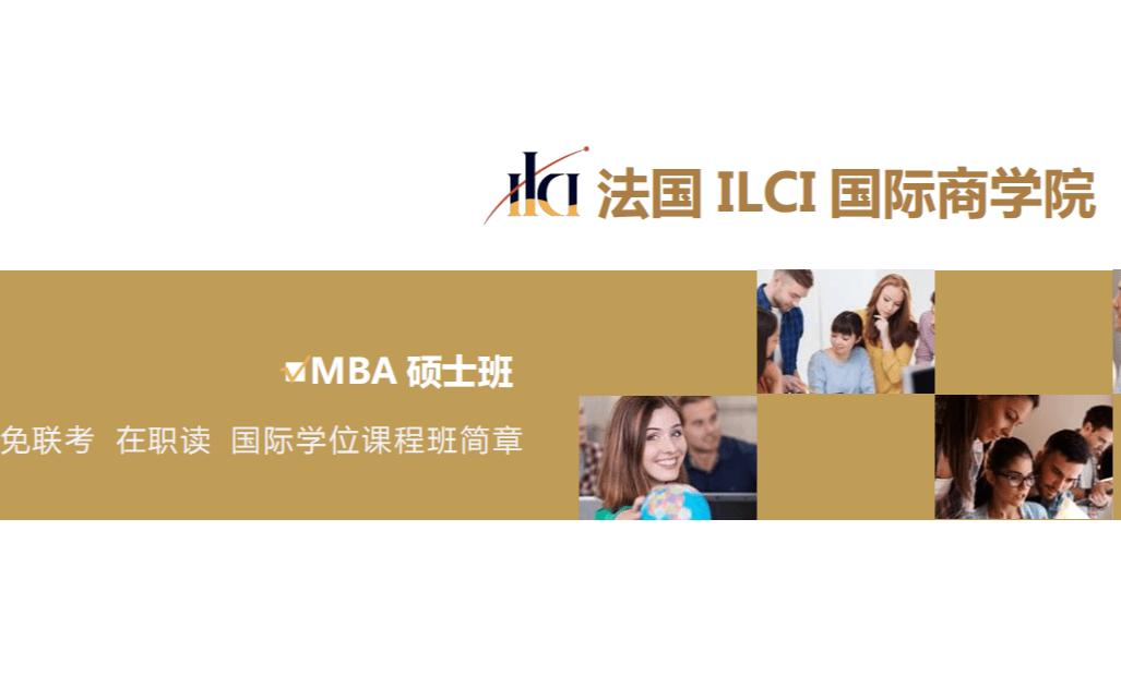2020国际商学院MBA学位课程-公司控制权设计与股权激励