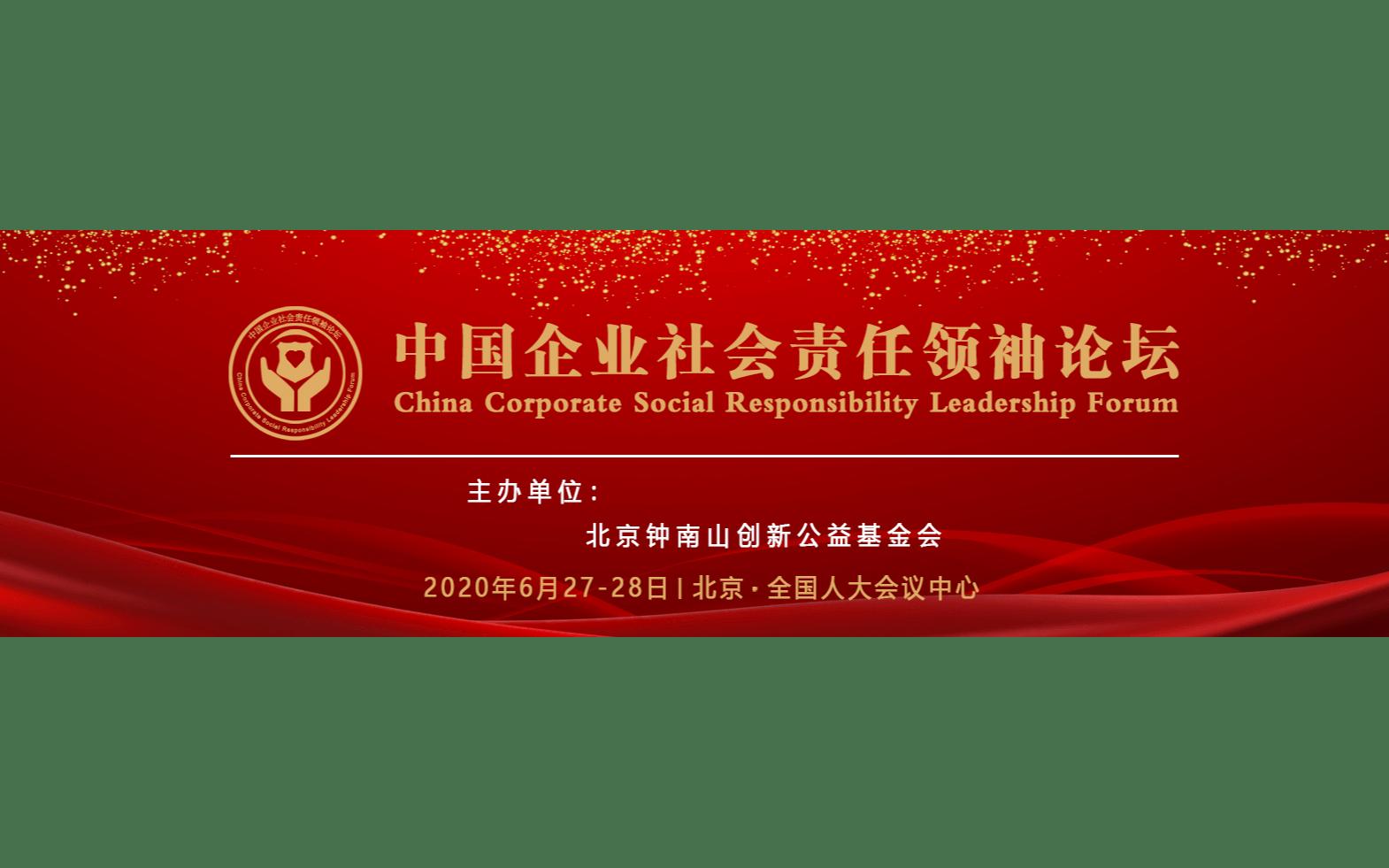 2020中国企业社会责任领袖论坛