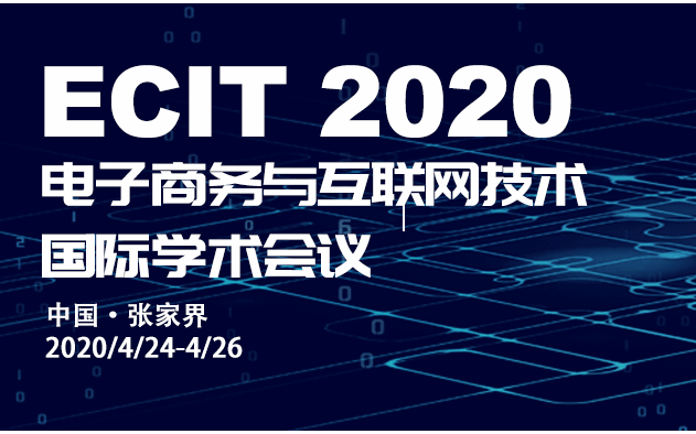 2020电子商务与互联网技术国际学术会议(ECIT 2020)