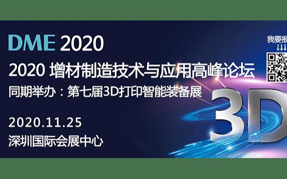 大湾区工博会2020增材制造技术与应用高峰论坛