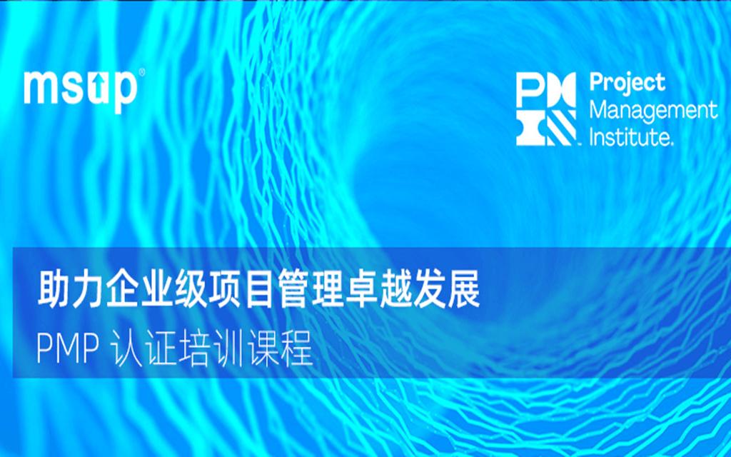 助力企业级项目管理卓越发展---PMP认证培训课程