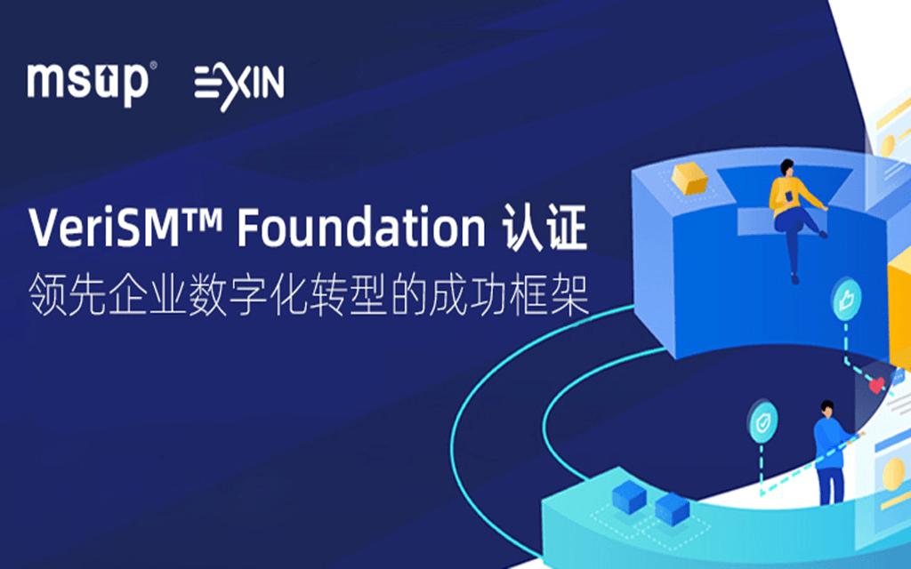 领先企业数字化转型的成功框架---VeriSM Foundation认证