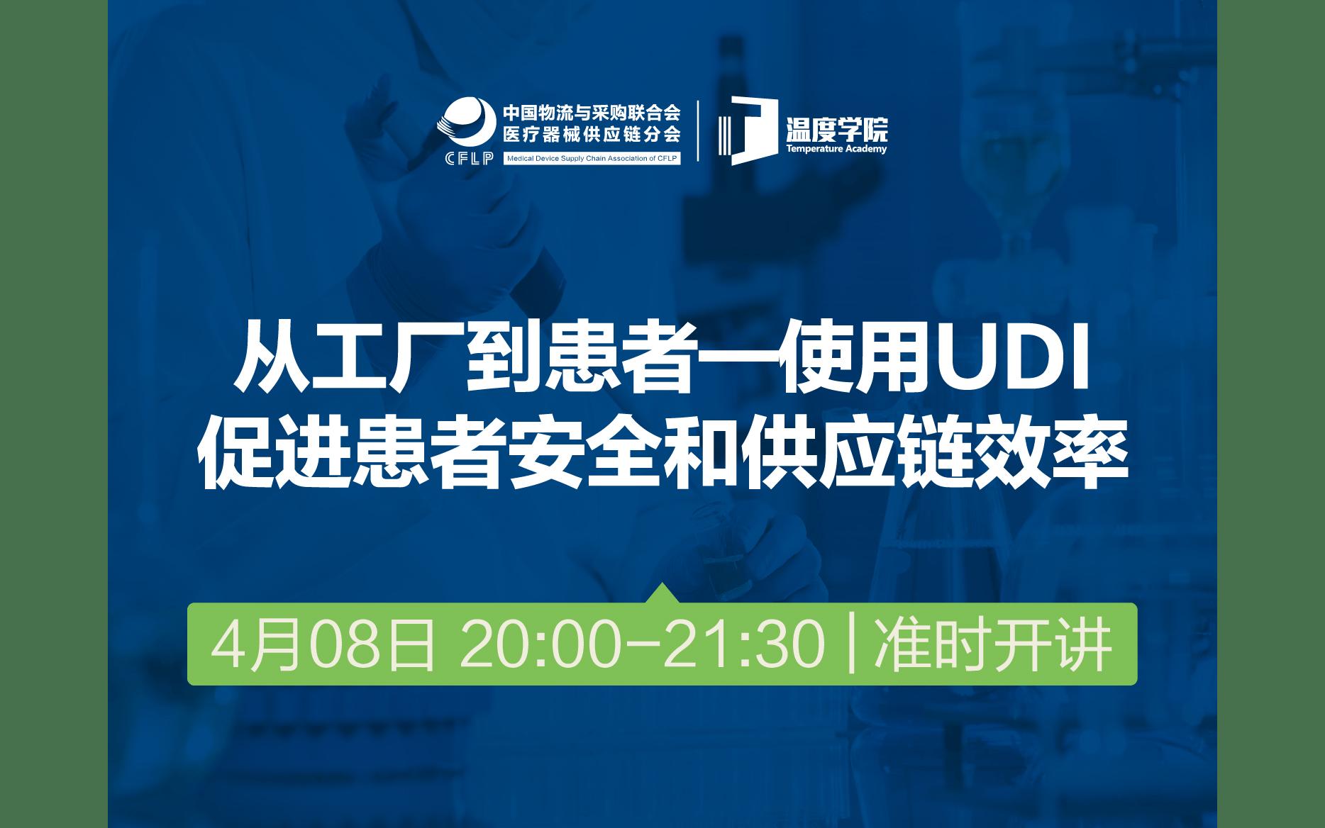 从工厂到患者—使用UDI促进患者安全和供应链效率