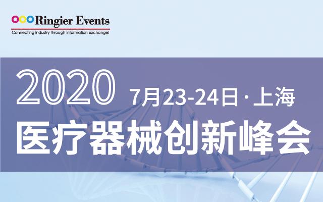 2020医疗器械创新峰会