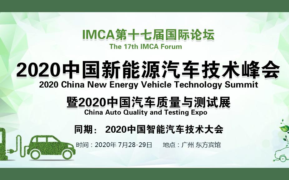 IMCA 2020中国新能源汽车技术峰会
