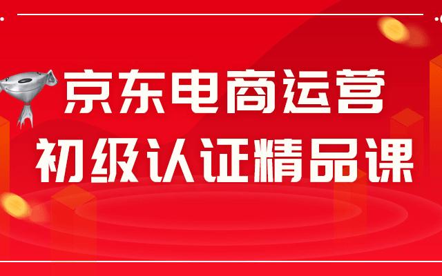 京东电商运营初级认证精品课