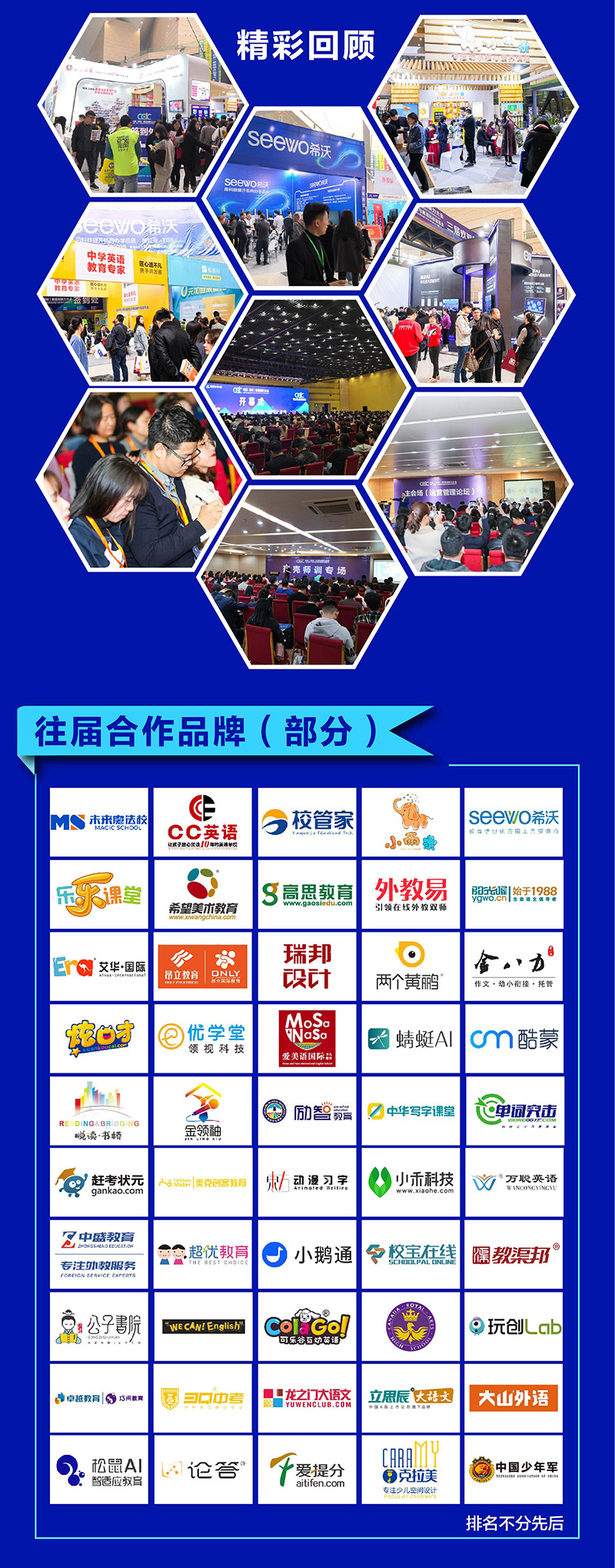 2020中国教育加盟展与教育科技展览会