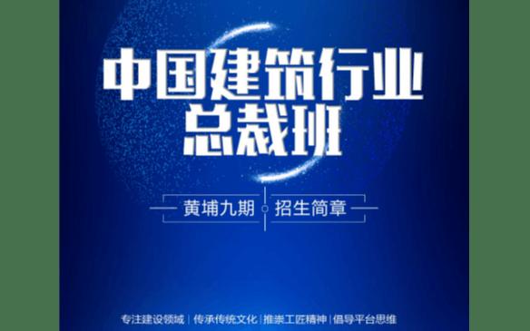 中国建筑行业总裁班(黄埔九期)