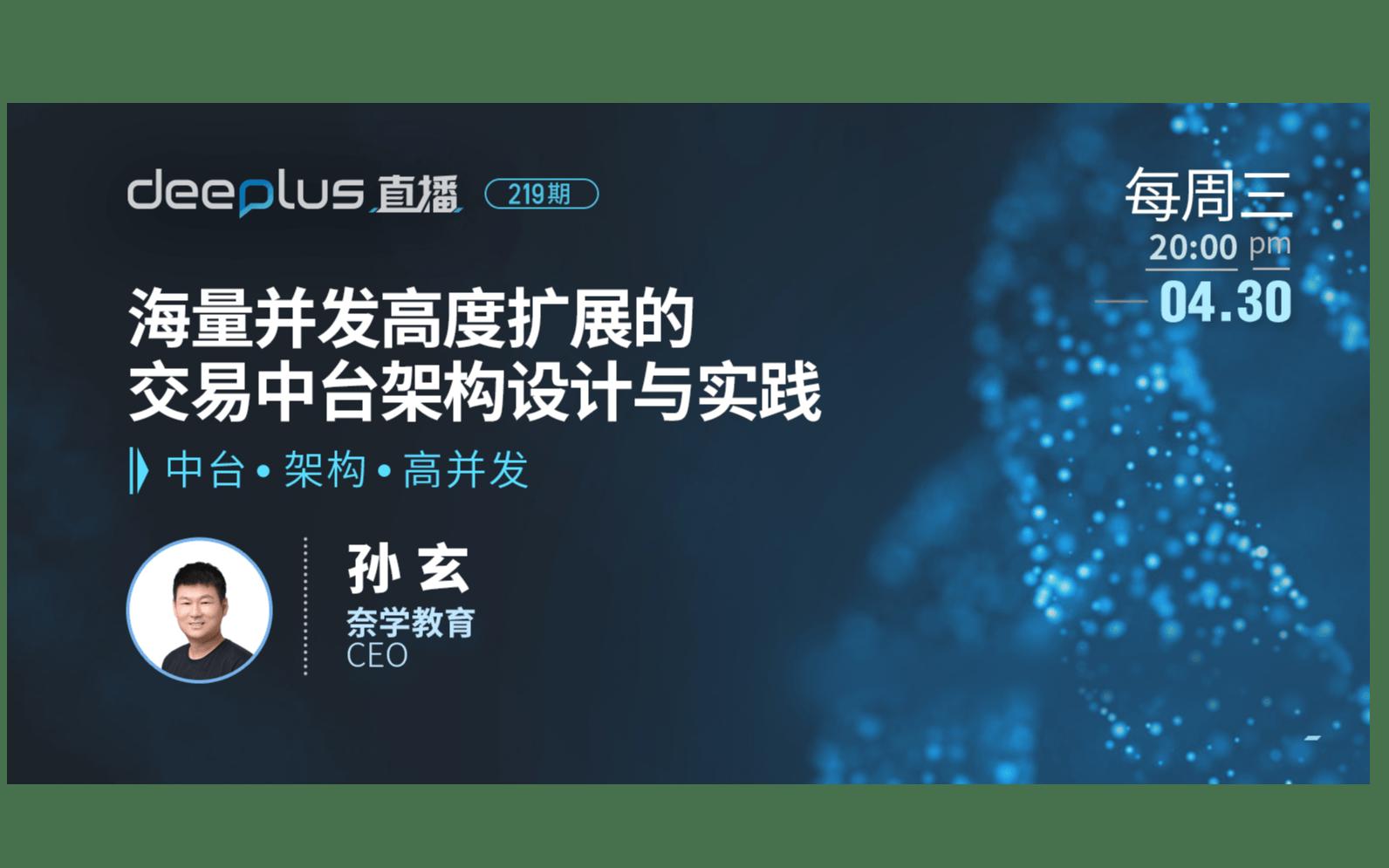 Deeplus直播:解锁中台架构、金融监控、运维平台&工具新实践