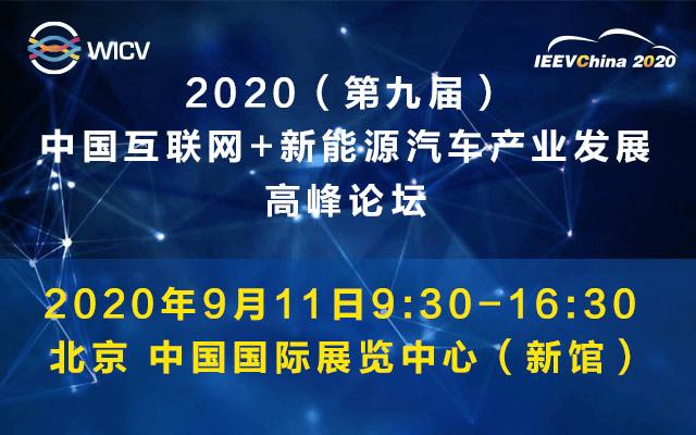 2020(第九届)中国互联网+新能源汽车产业发展高峰论坛