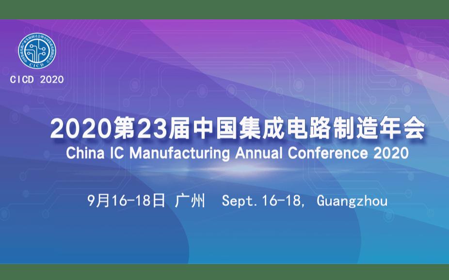 2020中国集成电路制造年会(第23届)